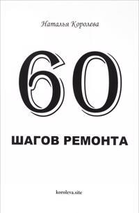 60 shagov remonta