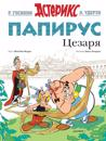 Papirus Tsezarja. Asteriks / Asterix