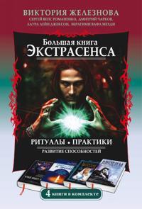 Bolshaja kniga ekstrasensa. Ritualy. Praktiki. Razvitie sposobnostej. 4 knigi v komplekte