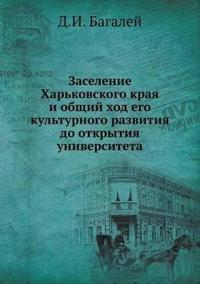 Zaselenie Har'kovskogo Kraya I Obschij Hod Ego Kul'turnogo Razvitiya Do Otkrytiya Universiteta