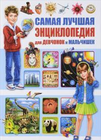 Samaja luchshaja entsiklopedija dlja devchonok i malchishek