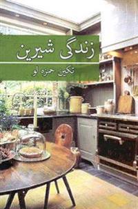 Zindagi-i shirin (persiska)