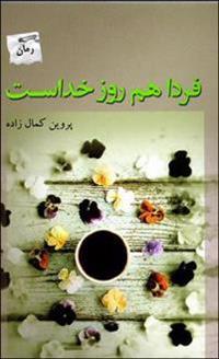 Farda Ham Ruz-i Khuda ast (persiska)