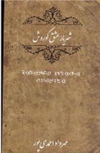 Shahriyar-i ishq-i kurush (persiska)