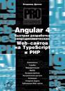 Angular 4. Bystraja razrabotka sverkhdinamicheskikh Web-sajtov na TypeScript i PHP