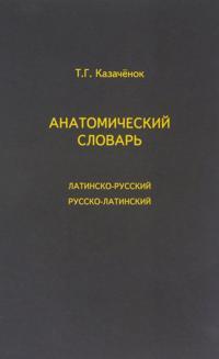 Anatomicheskij slovar. Latinsko-russkij. Russko-latinskij