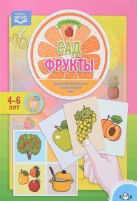 Sad. Frukty. Didakticheskij material po leksicheskoj teme. 4-6 let