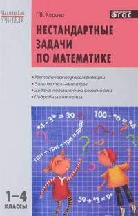 Nestandartnye zadachi po matematike 1-4 klassy
