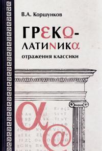 Grekolatinika. otrazhenija klassiki