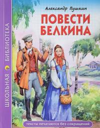 Povesti Belkina