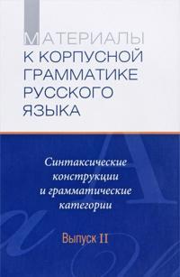 Materialy k Korpusnoj grammatike russkogo jazyka. Vypusk 2. Sintaksicheskie konstruktsii i grammaticheskie kategorii
