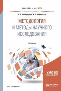 Metodologija i metody nauchnogo issledovanija. Uchebnoe posobie dlja bakalavriata i magistratury