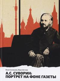 A. S. Suvorin. Portret na fone gazety