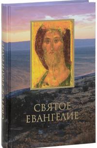 Svjatoe Evangelie