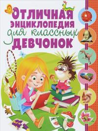 Otlichnaja entsiklopedija dlja klassnykh devchonok