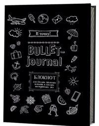 V tochku! Bullet-journal. Bloknot dlja samykh vazhnykh planov i samykh interesnykh del