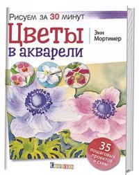 Tsvety v akvareli