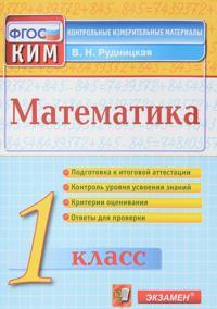 Matematika. 1 klass. Kontrolno-izmeritelnye materialy Podrobnee: https://www.labirint.ru/books/392570/