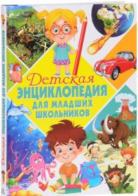 Detskaja entsiklopedija dlja mladshikh shkolnikov