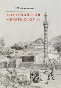 Anatolijskaja mechet XI-XV vv. Ocherki istorii arkhitektury