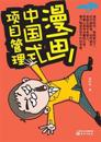 漫画中国式项目&#31 Chinese Project Management Cartoon
