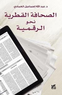 AL SAHAFA AL QATARYAH