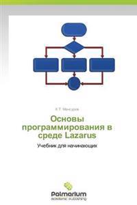 Osnovy Programmirovaniya V Srede Lazarus