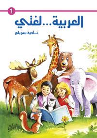 Mitt språk är arabiska! 1
