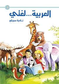 Mitt språk är arabiska! 4