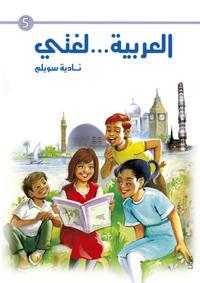 Mitt språk är arabiska! 5