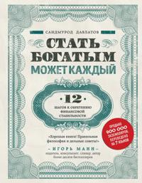 Stat bogatym mozhet kazhdyj. 12 shagov k obreteniju finansovoj stabilnosti