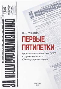 """Pervye pjatiletki: promyshlennaja politika SSSR v otrazhenii gazety """"Zaindustrilizatsiju"""". Monografija"""