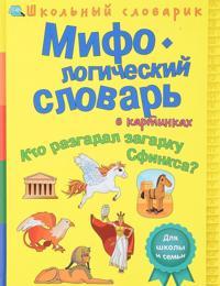 Mifologicheskij slovar v kartinkakh. Kto razgadal zagadku Sfinksa?
