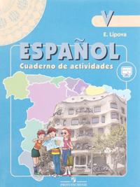 Espanol 5: Cuaderno de actividades / Ispanskij jazyk. 5 klass. Rabochaja tetrad