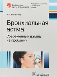 Bronkhialnaja astma. Sovremennyj vzgljad na problemu