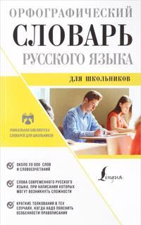 Orfograficheskij slovar russkogo jazyka dlja shkolnikov