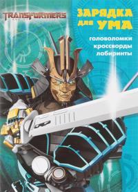 Transformery 4. Zarjadka dlja uma