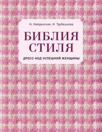 Biblija stilja. Dress-kod uspeshnoj zhenschiny (faktura tkani)