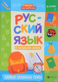 Russkij jazyk v nachalnoj shkole. Samye slozhnye temy