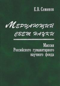 Mertsajuschij svet nauki. Missija Rossijskogo gumanitarnogo nauchnogo fonda