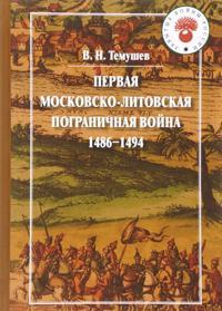 Pervaja Moskovsko-litovskaja pogranichnaja vojna 1486-1494 g.