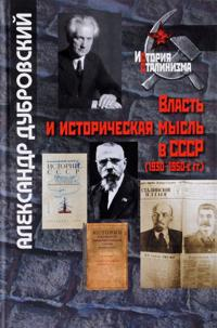 Vlast i istoricheskaja mysl v SSSR (1930–1950-e gg.)