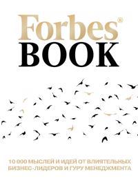 Forbes Book: 10 000 myslej i idej ot vlijatelnykh biznes-liderov i guru menedzhmenta (belyj)