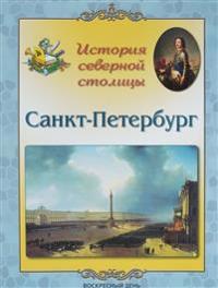 Sankt-Peterburg. Istorija severnoj stolitsy