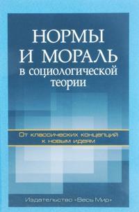 Normy i moral v sotsiologicheskoj teorii. Ot klassicheskikh kontseptsij k novym idejam