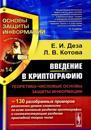 Vvedenie v kriptografiju. Teoretiko-chislovye osnovy zaschity informatsii. ?14