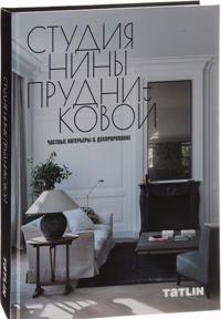 Studija Niny Prudnikovoj.Chastnye interery & dekorirovanie