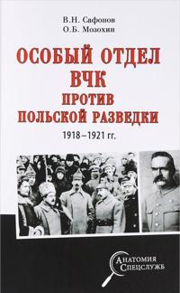 Osobyj otdel VCHK protiv polskoj razvedki. 1918- 1921 gg.
