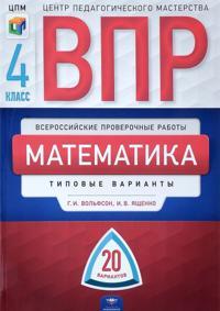 Matematika. 4 klass. 20 variantov