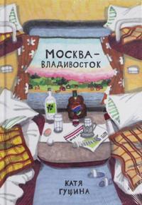 Moskva-Vladivostok
